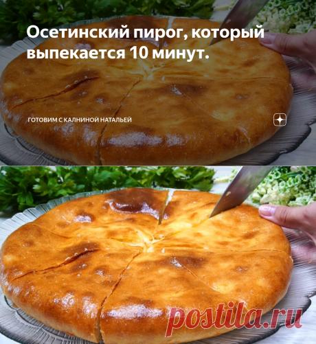 Осетинский пирог, который выпекается 10 минут. | Готовим с Калниной Натальей | Яндекс Дзен
