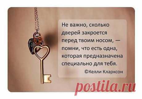 длятебя есть  твоя дверь.....
