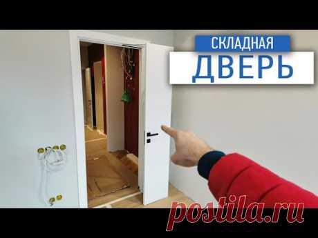 Складные двери | интересное решение | ремонт квартиры спб