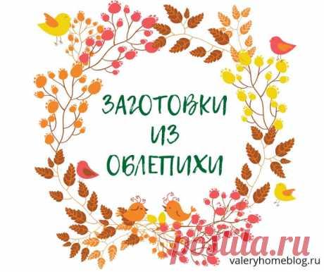 Домашний блог Валерии Питерской: Заготавливаем облепиху без варки.
