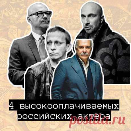 4 высокооплачиваемых актера | Бабулиta | Яндекс Дзен
