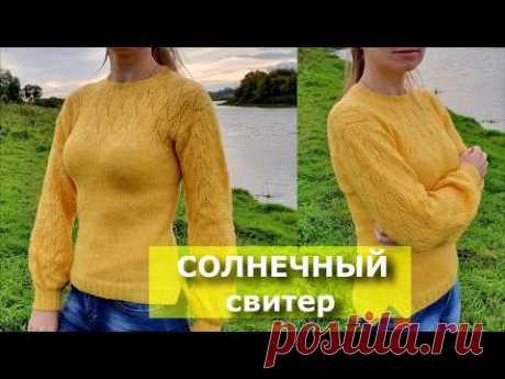 Солнечный свитер с ажуром. Расчет петель и схема ажурного узора. Часть 1.