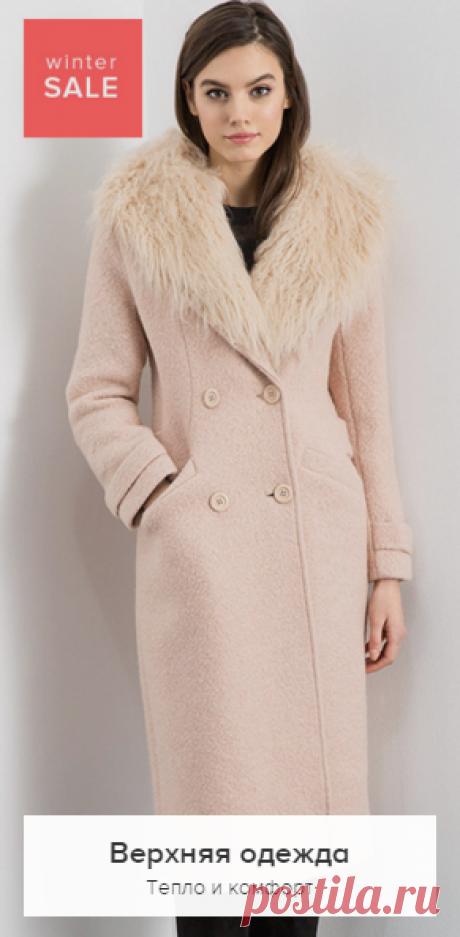 Распродажа верхней одежды на Lamoda.ru! Пальто, куртки и ветровки от 700 рублей! Доставка бесплатная на следующий день.