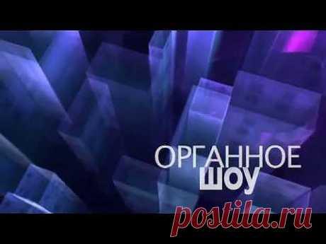 «Истории Любви»   Органное шоу - 12 октября – Google+