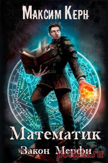 Максим Керн — Математик 2: Закон Мерфи, скачать и читать книгу » Fantasto