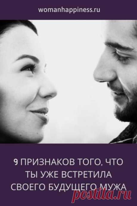 9 признаков того, что ты уже встретила своего будущего мужа   1. Тебе не нужно притворяться, когда ты рядом с ним. В его глазах, ты всегда будешь естественной и любимой женщиной. В ваших отношениях нет места притворству и лжи.