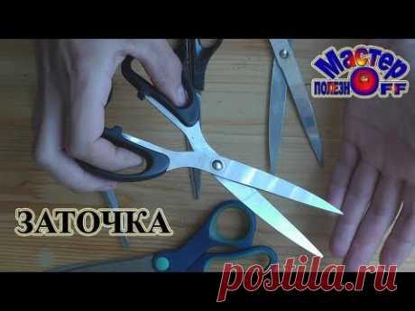 Заточка ножниц в домашних условиях. Если ножницы не режут. Как заточить ножницы правильно