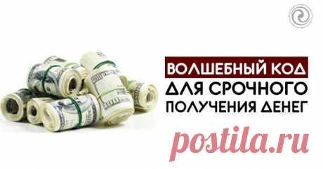 ВОЛШЕБНЫЙ КОД ДЛЯ СРОЧНОГО ПОЛУЧЕНИЯ ДЕНЕГ   Он позволяет приобрести удачу, не только в деньгах, успех в бизнесе, но и приходит на помощь в тех случаях, когда желаемого результата нужно добиться в течение 24х часов.           В данном талисман…