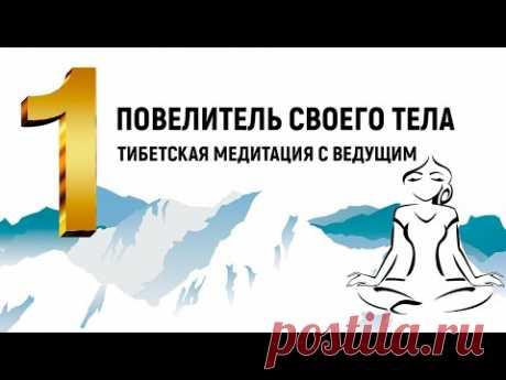 Тибетская медитация Повелитель своего тела | #Проект_Марта_NG 2020 - YouTube