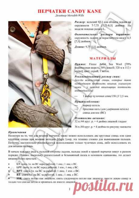 Вязаные спицами женские перчатки с красивыми манжетами от дизайнера Мередит Уиллс