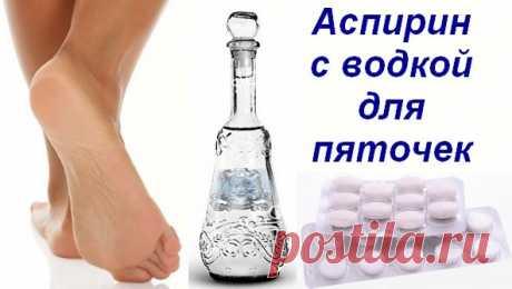 Целебный раствор на основе аспирина лечит споры, варикоз и остеохондроз