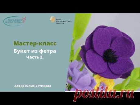 Мастер-класс Букет из фетра. 2 часть (многолепестковые пышные цветы и цветы по спирали)
