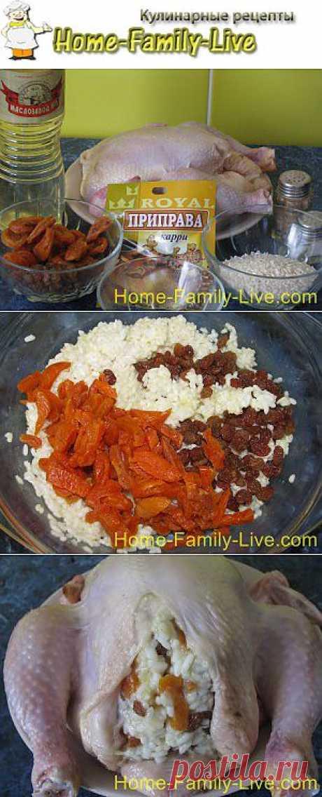Курица фаршированная рисом и курагой | Кулинарные рецепты