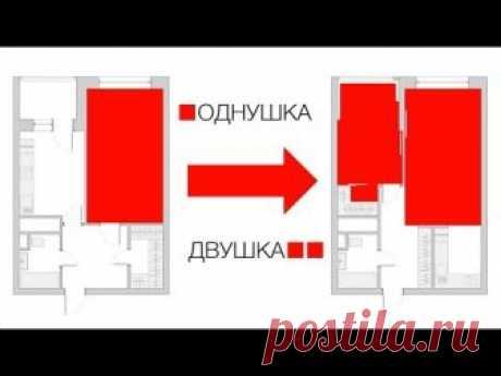 Как переделать однокомнатную квартиру в двухкомнатную, не жертвуя пространством? Как сделать грамотную перепланировку, при этом потом легализовать ее? Показы...