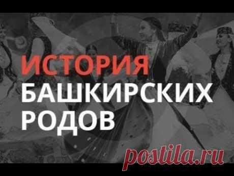 «История башкирских родов»: Калмак 15.12.17 - YouTube