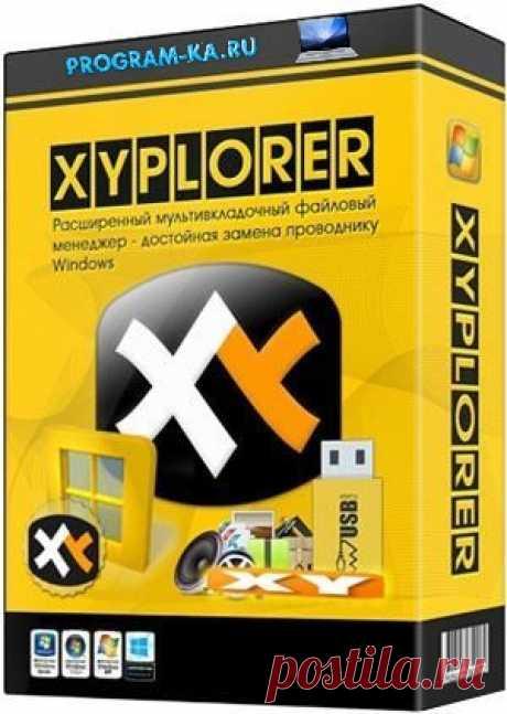 Описание: XYplorer – удобный мультивкладочный файловый менеджер, ориентированный на пользователей, которые хотят найти достойную замену стандартному проводнику Windows. Внешне напоминает стандартный проводник, но обладает большей функциональностью и множеством дополнительных возможностей для удобной работы с файлами.