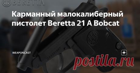 """Карманный малокалиберный пистолет Beretta 21 A Bobcat Fabbrica d'Armi Pietro Beretta S.p.A. добавили в каталог ранее анонсированное на оружейной выставке SHOT Show 2020 современное поколение самозарядного пистолета 21 A Bobcat под патрон .22 LR / 5,6 мм или .25 ACP / 6,35 мм в трёх версиях: в чёрном или нержавеющем """"Inox"""" исполнении, со спуском одинарного (SA) или двойного действия (DA). « Сравнимая по весу с телефоном 326-граммовая сверх-компактная"""