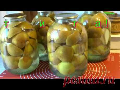 Как Закрыть Очень Вкусные, Крупные Груши на Зиму/Large Pears in WinterИнгредиенты: Рецепт на одну 3-х литровую банку 1,8 – 2,0 кг. ГРУШ 1,5 стакана сахара (300 гр.) 1 чайная ложка лимонной кислоты (без горки) Ванилин (на кончике ножа)