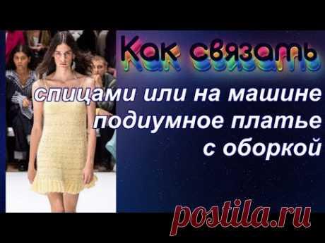Как связать подиумное платье с оборками. Алена Никифорова.