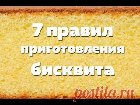 7 правил приготовления бисквита [Vkusnostibymado.ru]