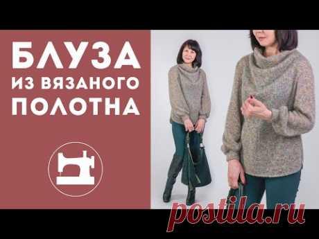 Моделирование и раскрой блузы из вязаного полотна