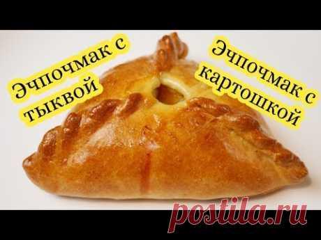 Цыганка готовит Татарское блюдо. Эчпочмак. Треугольные пирожки.