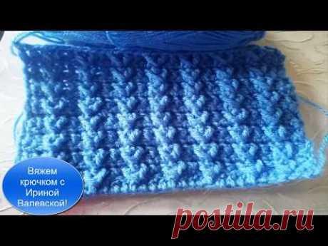 Простой и оригинальный узор крючком для кардигана, шапки,свитера