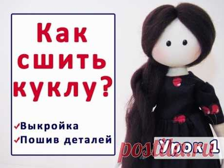 Как сшить куклу своими руками.  Урок 1 - как сшить тело куклы. Кукла по мотивам Сьюзен Вулкотт.
