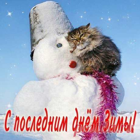 Последний день зимы.  Ну, Слава Богу! Последний день зимы. Весна несет нам ожиданья, перспективы Узрѣть цѣликомъ..