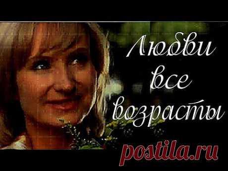Любви все возрасты... Мелодрама 2011. Россия. Фильм. - YouTube