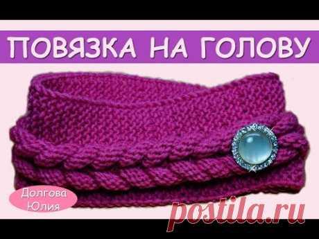 Вязание спицами для начинающих. Повязка на голову //  knitting for beginners