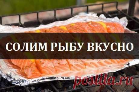 Солим рыбу вкусно =Рыбу, приготовленную таким способом, можно кушать уже через 2 часа.   =Потребуется:  -2 рыбки  -лук по вкусу (его можно побольше, очень вкусный)  -вода комнатной температуры 400 мл  -соль 2 столовых ложки без горки  -масло подсолнечное (можно с запахом, кому нравится) 200 мл  -лавровый лист 3 штуки  -гвоздика 3 штуки  -перец горошком 10 штук  -кориандр горошком