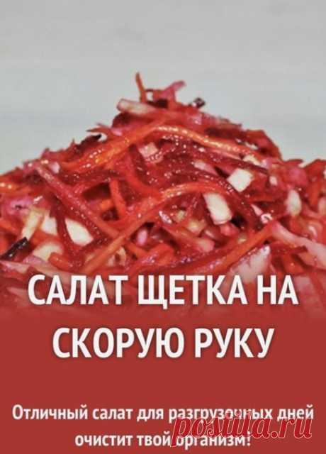 Идеальное сочетание овощей в вашей тарелке! Для красоты готового блюда натрите морковку и свёклу на тёрке для корейской моркови. Можно использовать обычную тёрку с крупной резьбой, салат от этого не станет менее полезным и вкусным.  - Капуста - 150гр - Морковь - 100гр - Свекла - 150гр - Лук - 15гр - Зелень - по вкусу - Растительное масло - 2стол.л. - Соль - по вкус  1. Подготовьте овощи для приготовления салата. В классическом рецепте используется три основных компонента: ...