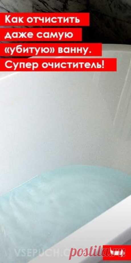 Как отчистить даже самую «убитую» ванну. Супер очиститель для ванн! #чисткаванны #отчиститьванну #известковыйналет #удалитьржавчину #чистящеесредство #безбытовойхимии
