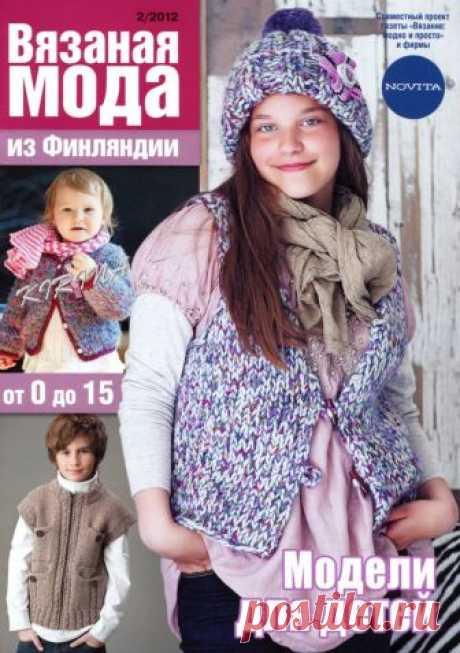 Вязаная мода из Финляндии №2 2012 Модели для детей От 0 до 15 лет