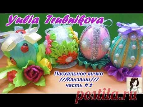Пасхальное яйцо ///Канзаши/// часть # 2