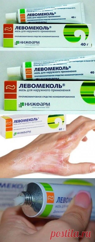 Левомеколь — мощное лекарство, но в аптеке вам о нем не расскажут! Вот почему | В темпі життя