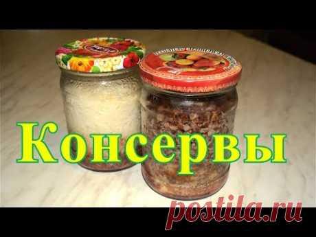 ДОМАШНИЕ КОНСЕРВЫ  говядина с рисом и гречкой
