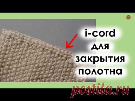 ЗАКРЫВАЕМ ПЕТЛИ ВЯЗАНОГО ПОЛОТНА С ПОМОЩЬЮ I-CORD. Уроки вязания спицами || НАЧНИ ВЯЗАТЬ!