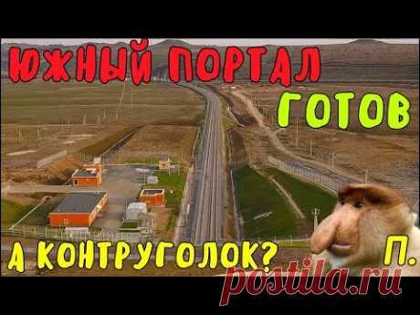 Крымский мост(09.04.2020)На лестнице Митридат движуха.Южный портал тоннеля готов.Стройка закончена