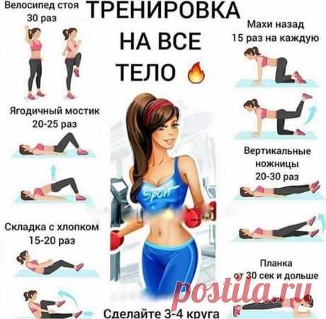 Ударный комплекс тренировки для всего тела — Полезные советы