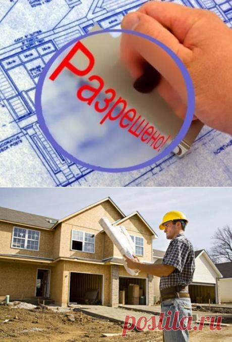 Какие документы нужны на разрешение на строительство?