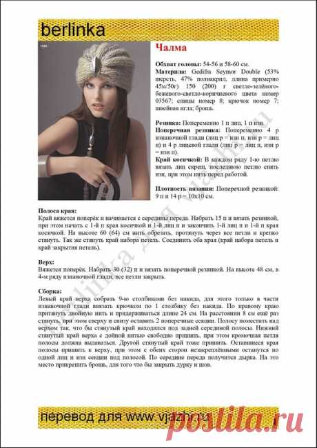 Альбом «Шапка-Чалма - идеи, фото, описания»