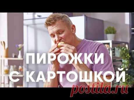 Воздушные КАРТОФЕЛЬНЫЕ ПИРОЖКИ с капустой и яйцом | ПроСто кухня | YouTube-версия