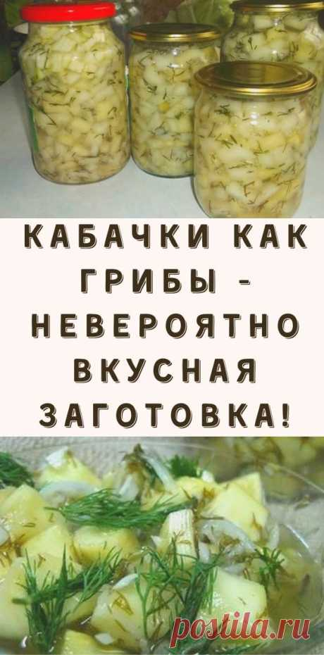 Кабачки как грибы - невероятно вкусная заготовка!