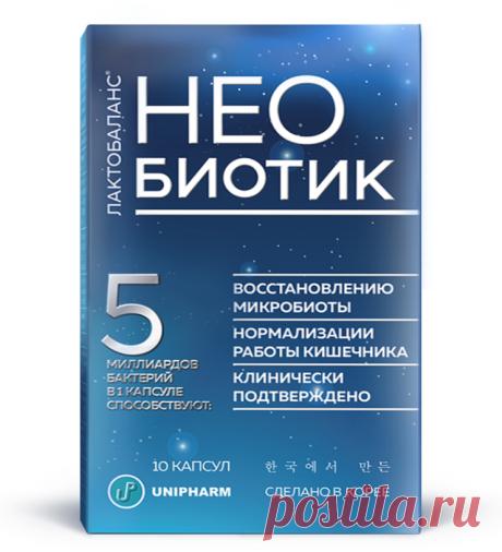 Необиотик Лактобаланс. Умный пробиотик Для восстановления микрофлоры.