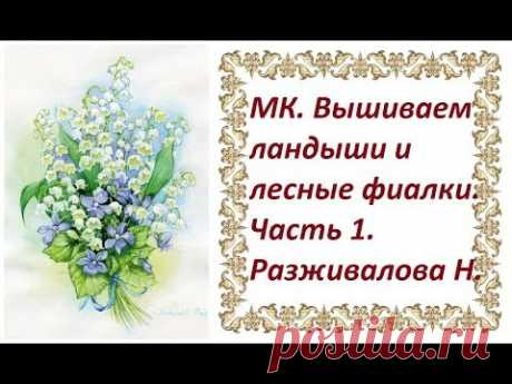 In the first part of the MK series we will consider an embroidery of buds and flowers of a lily of the valley, different types of a substrate for volume and different cases of an arrangement of flowers. References to two vi...