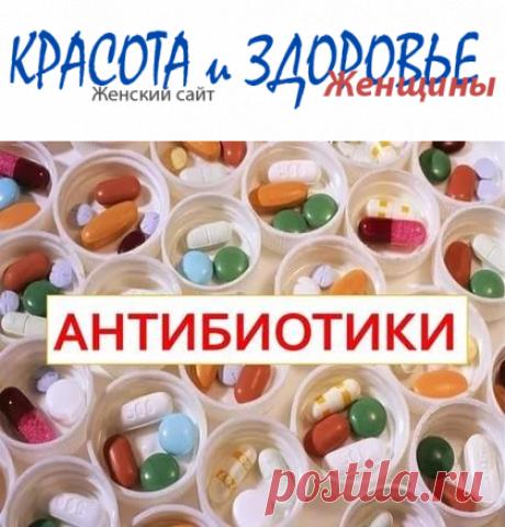 #Антибиотики – что нужно о них знать Антибиотики были открыты в 1928 году Александром Флемингом, а точнее, он открыл  пенициллин. Промышленное производство препаратов началось несколько позже.