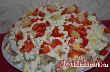 Салат Дамский каприз с грибами и ананасом