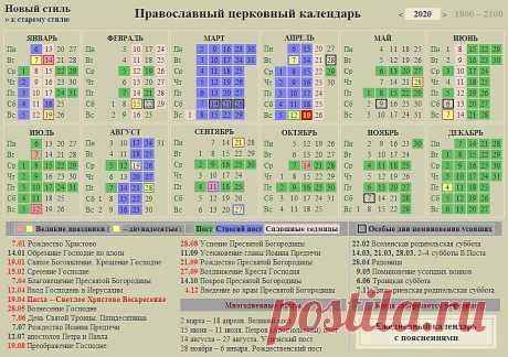 Православный Церковный календарь 2016
